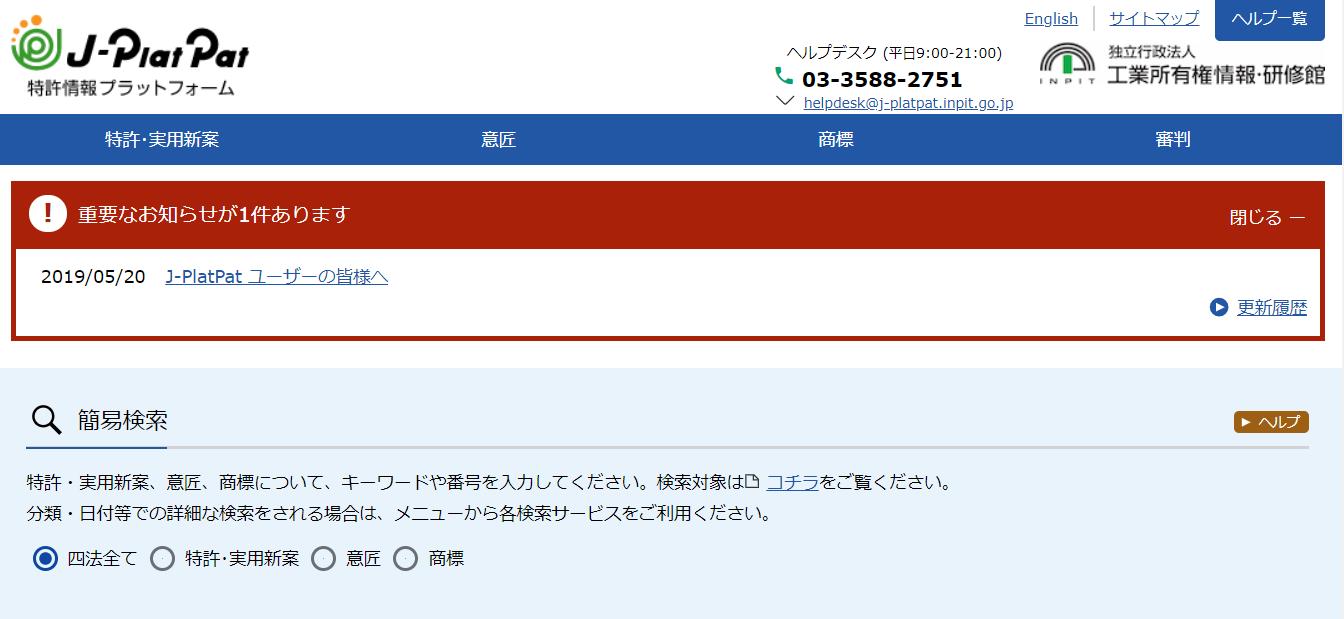 特許情報プラットフォームのトップページ